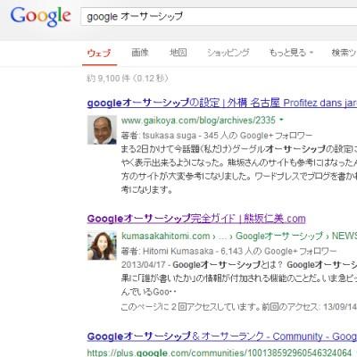 Googleオーサーシップ.png