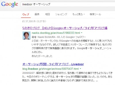 google_authorship2.png