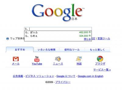 direct_2009_04_19_ら.jpg