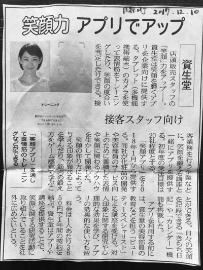 資生堂笑顔アプリ.jpg